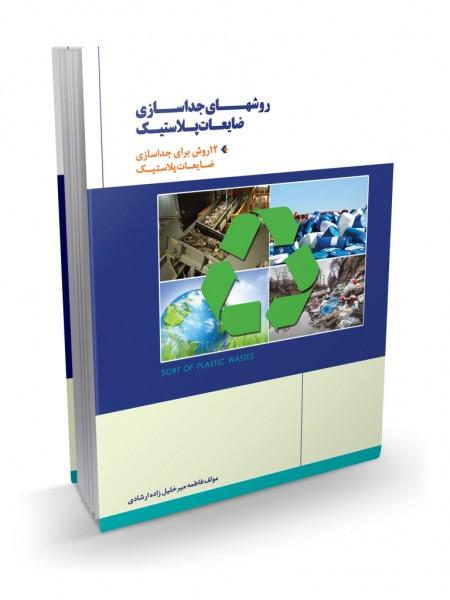 کتاب جداسازی