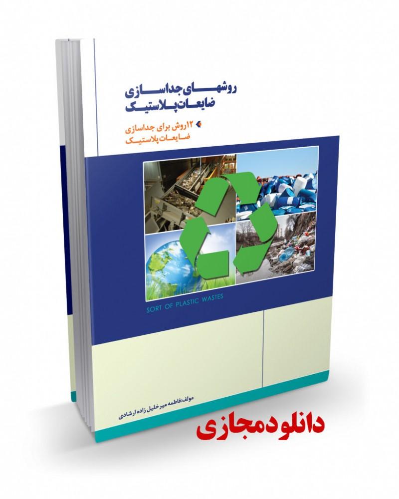 separation book