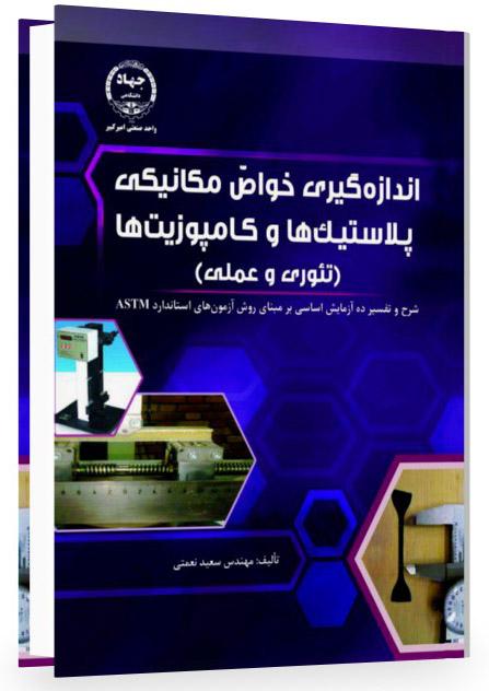 کتاب مهندس نعمتی