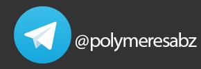 کانال تلگرام پلیمرسبز
