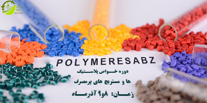 https://www.polymeresabz.com/product/masterbatch_doreh/